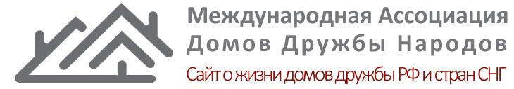 Дом национальностей РФ